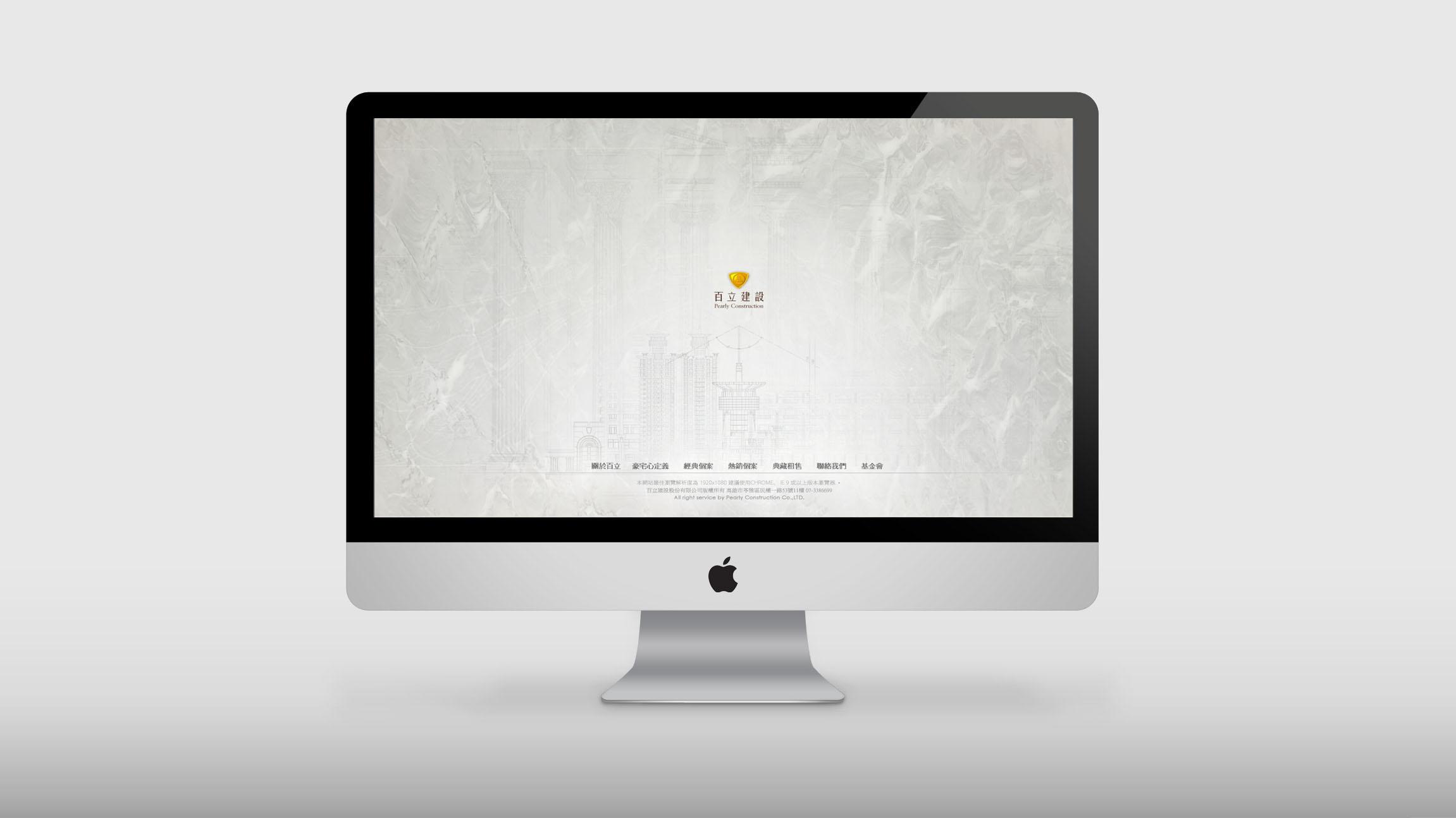0114 百立建設官網建構 網站版型精稿提案 1首頁 iMac