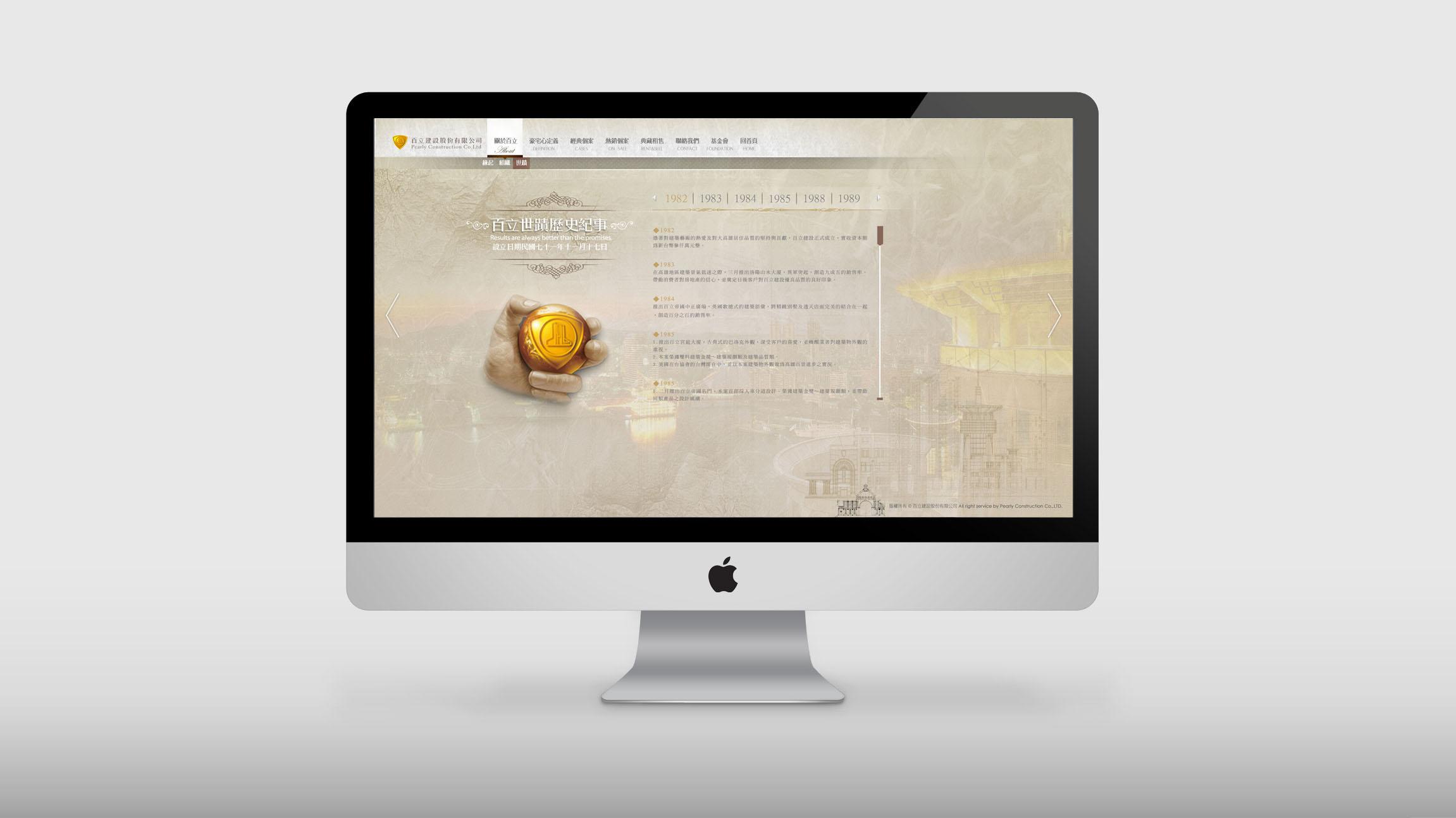 0114 百立建設官網建構 網站版型精稿提案 2 關於百立 iMac