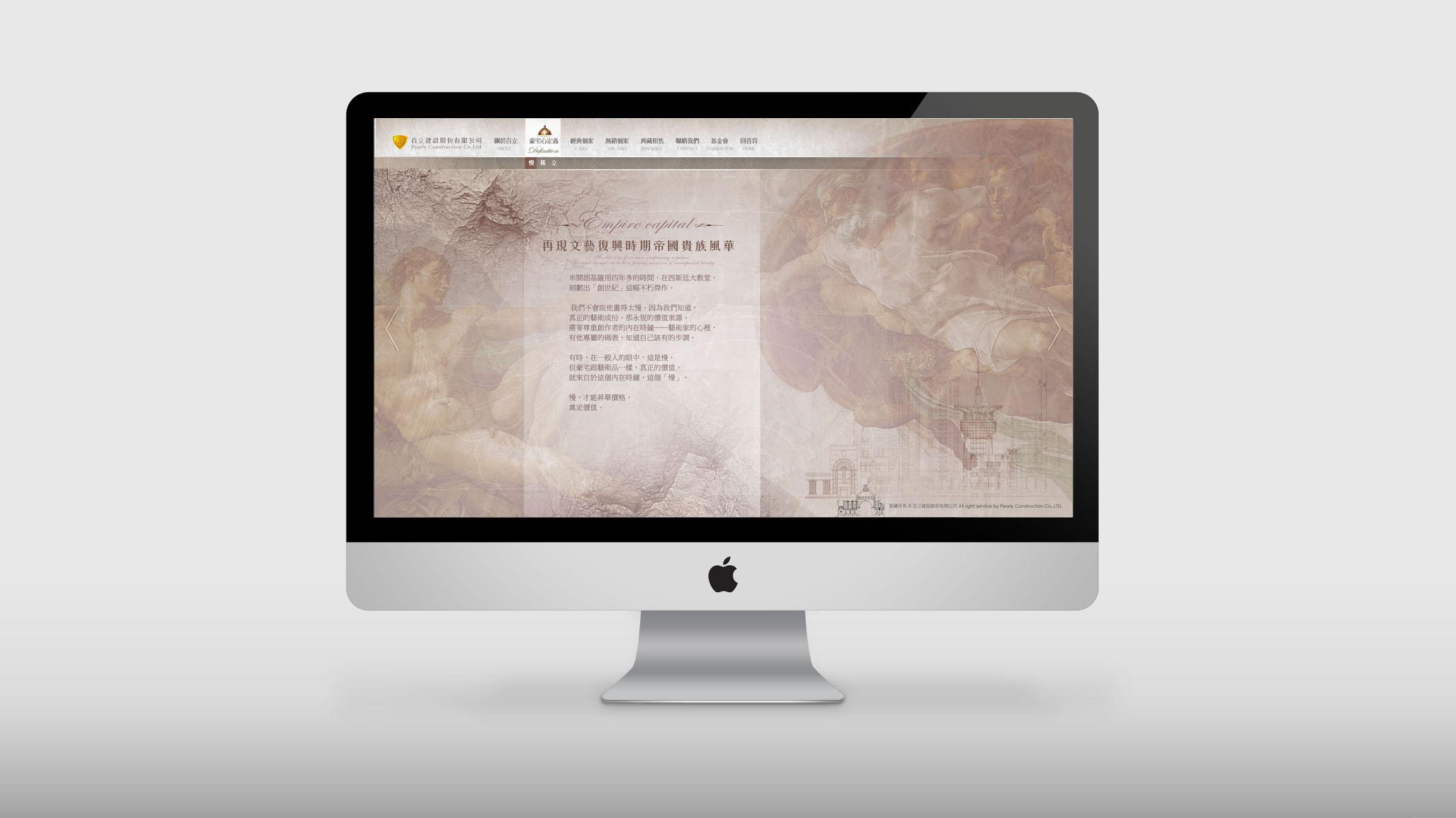 0114 百立建設官網建構 網站版型精稿提案 3豪宅心定義 iMac
