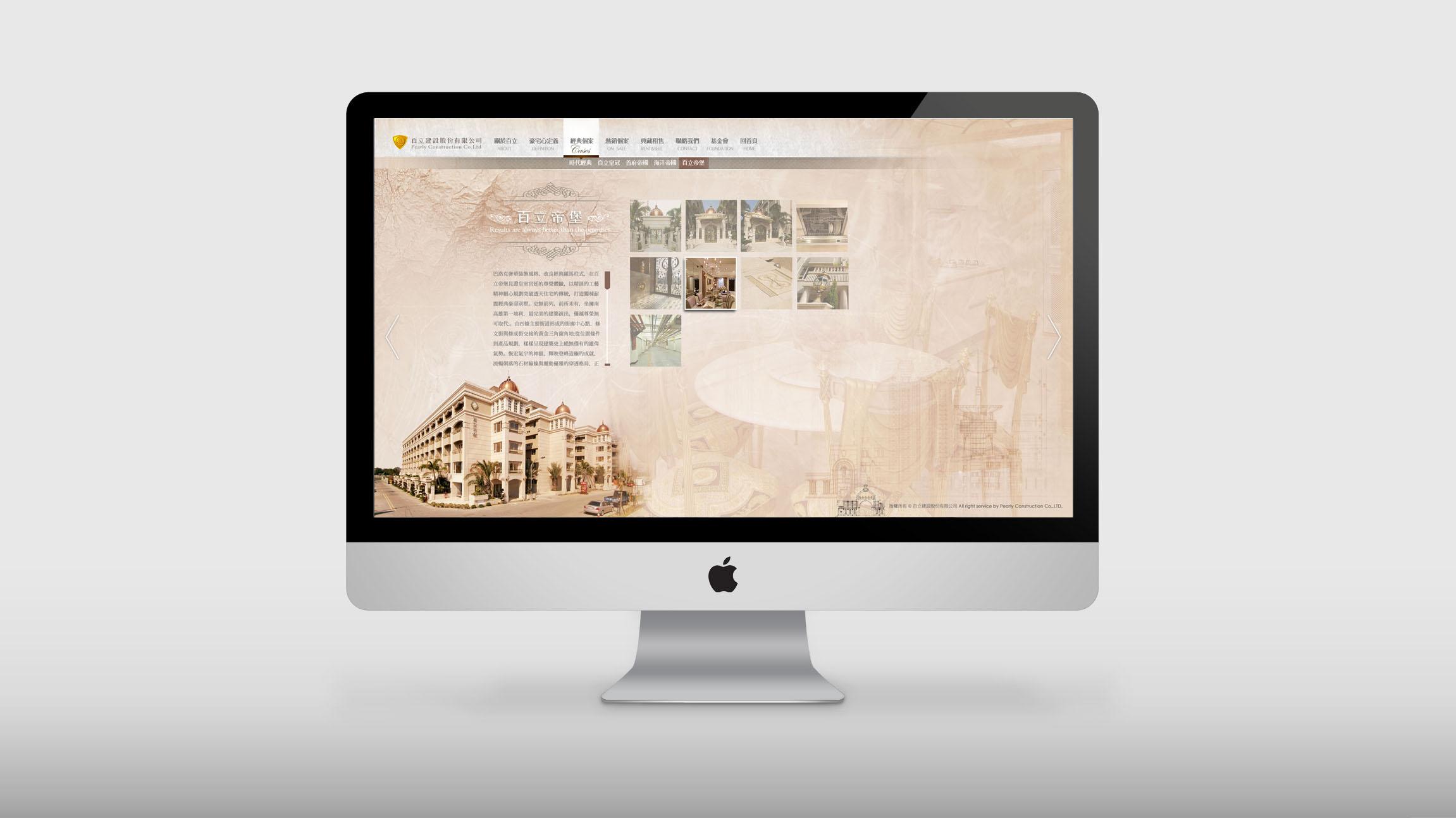 0114 百立建設官網建構 網站版型精稿提案 4 經典個案 iMac
