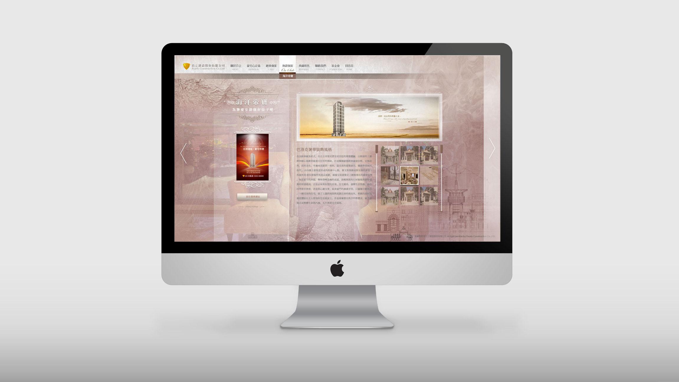 0114 百立建設官網建構 網站版型精稿提案 5 熱銷個案 iMac
