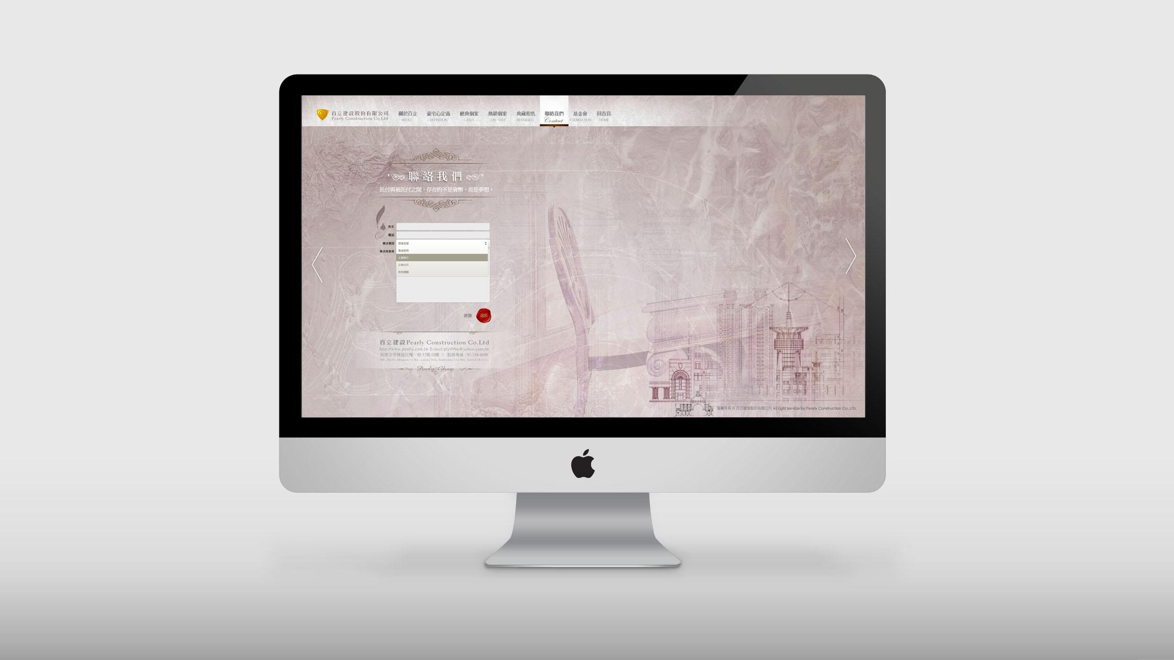 0114 百立建設官網建構 網站版型精稿提案 7 聯絡我們 iMac