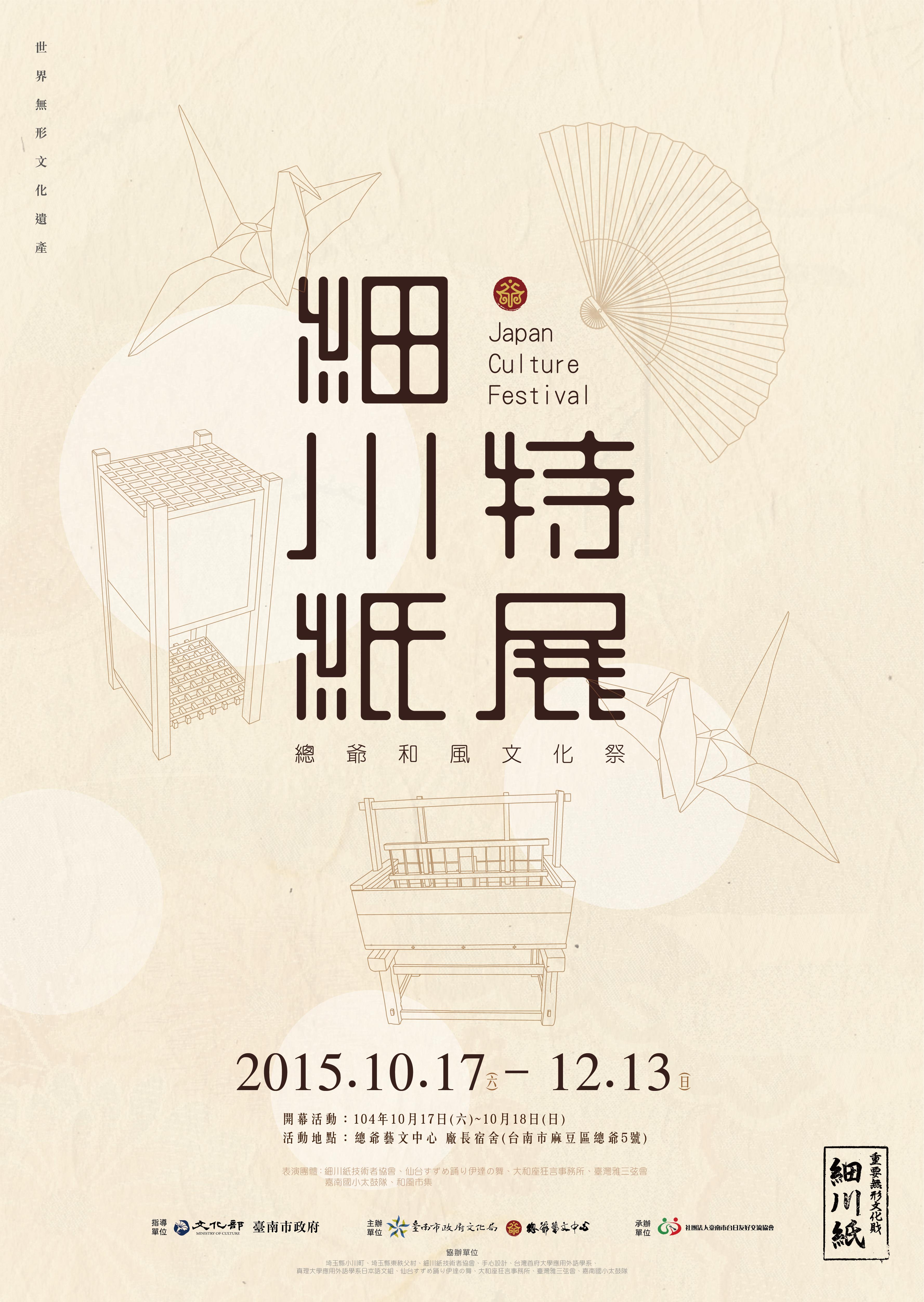 2015 和風文化祭 海報設計