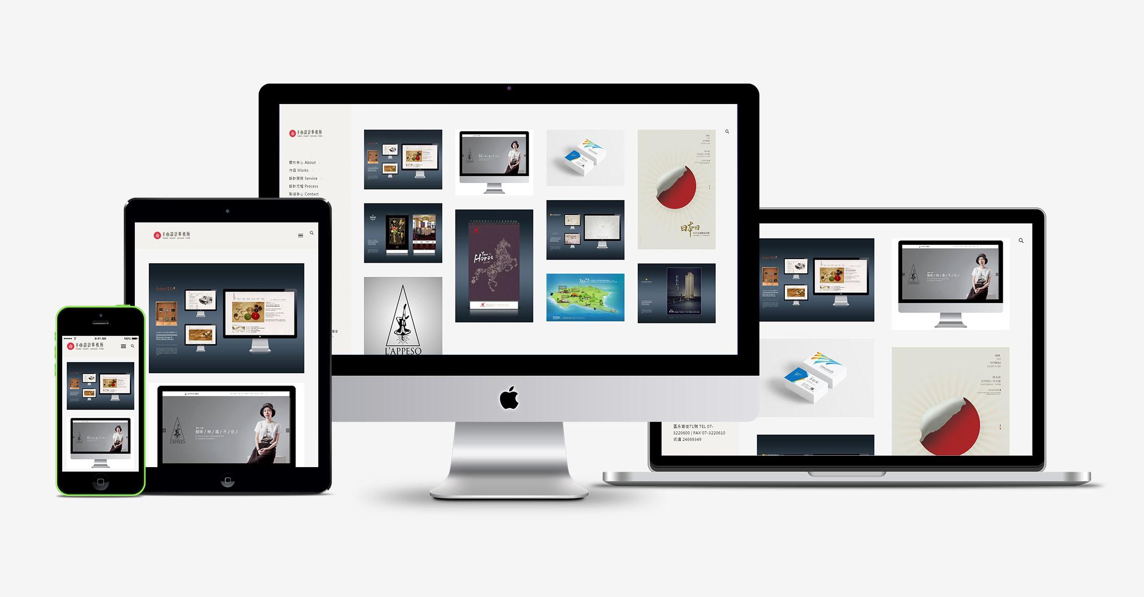 rwd_響應式_自適應_手心設計 網站設計