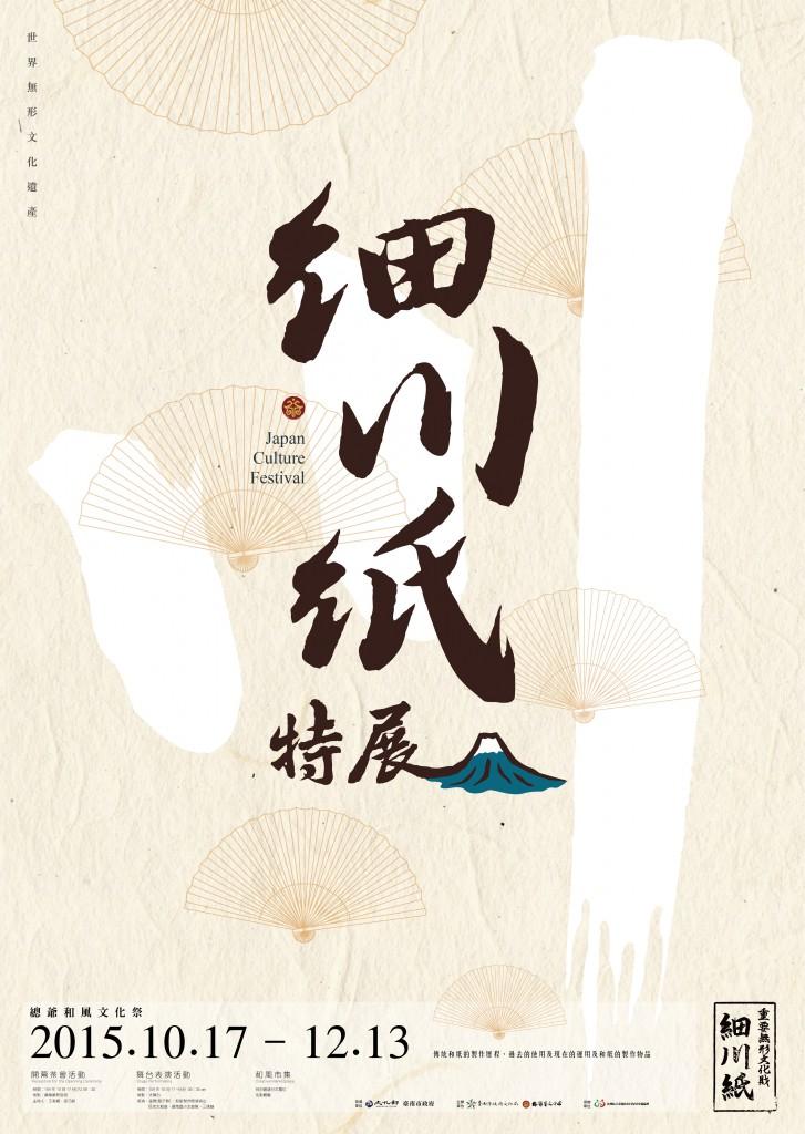 細川紙特展平面設計提案