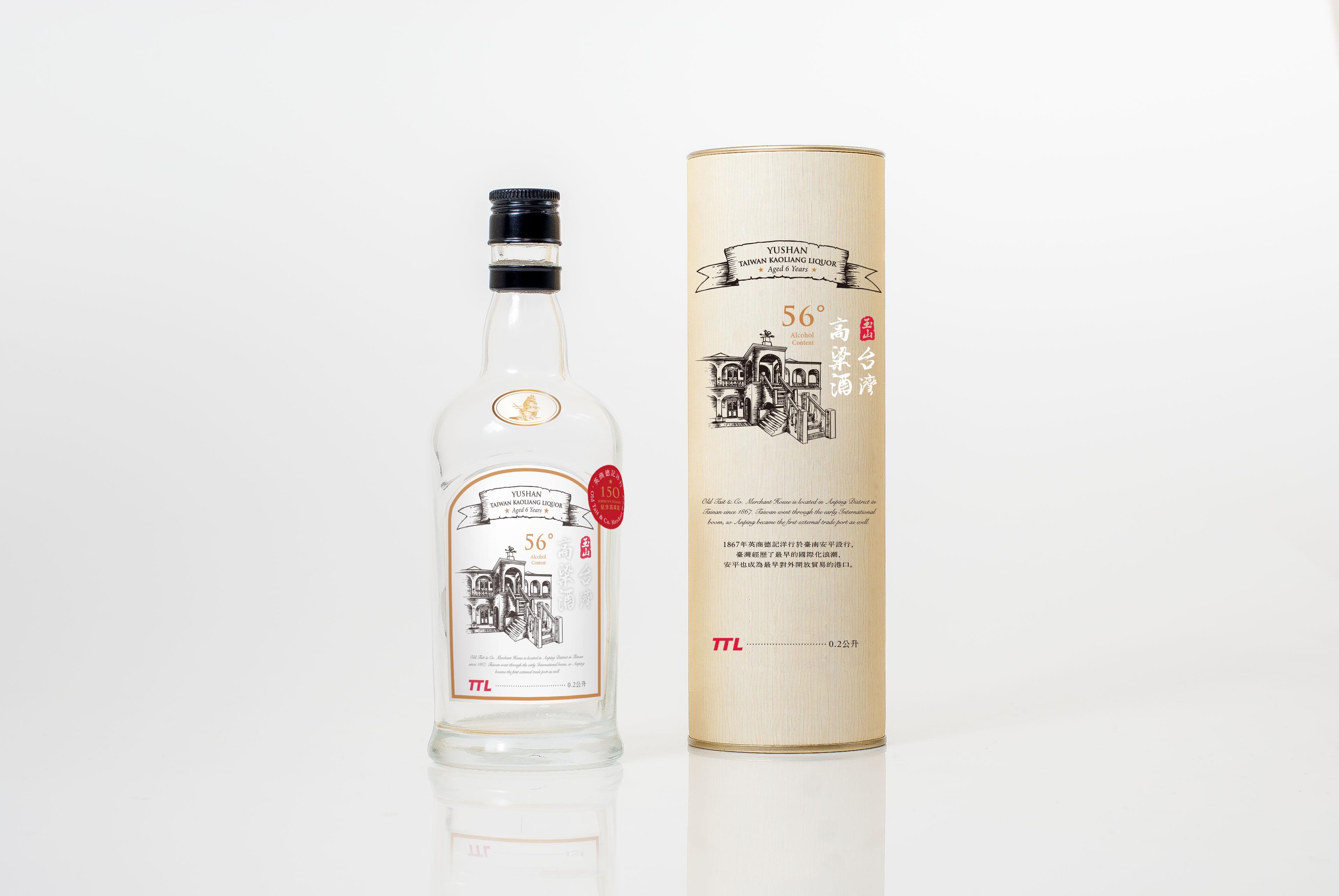 德記洋行&安平樹屋150周年酒瓶 彩稿設計