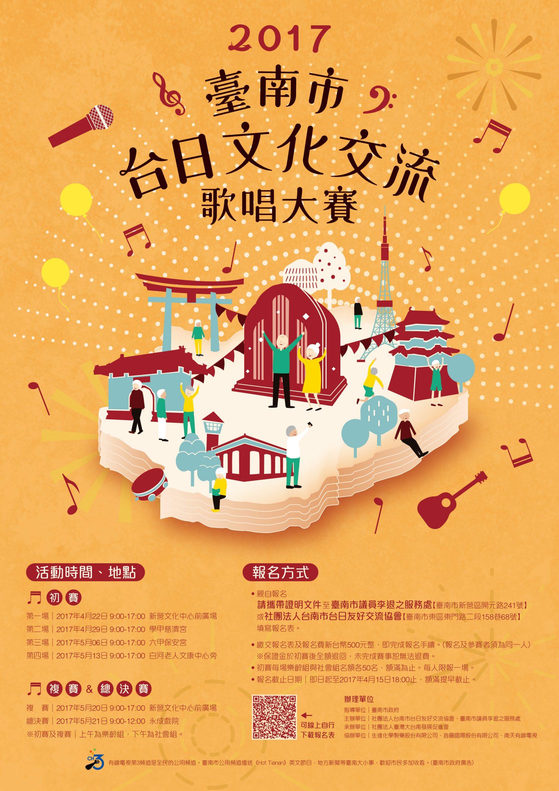 201703台南市台日文化交流歌唱大賽插畫海報設計