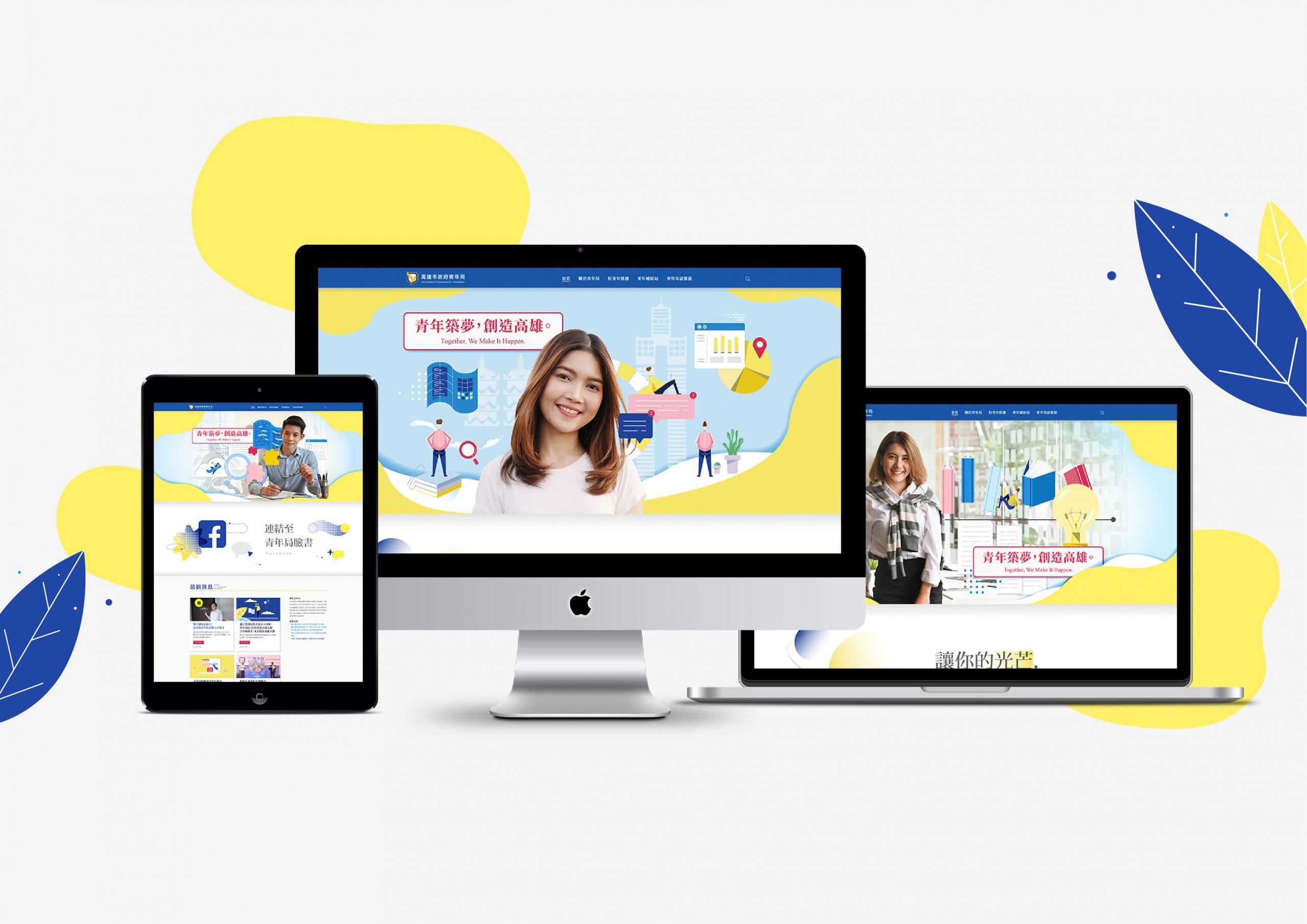 網站設計_高雄市政府青年局_手心設計