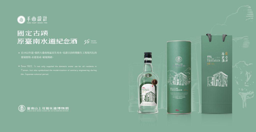 台南水道博物館紀念酒包裝設計_手心設計_4