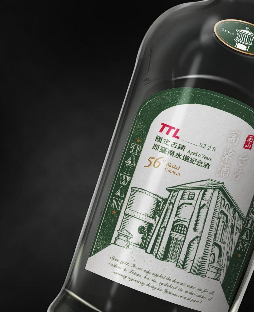 台南水道博物館紀念酒包裝設計_手心設計_5