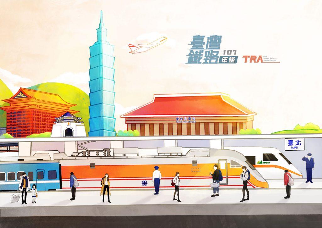 插畫設計CSR設計_2018台灣鐵路年鑑_手心設計_1