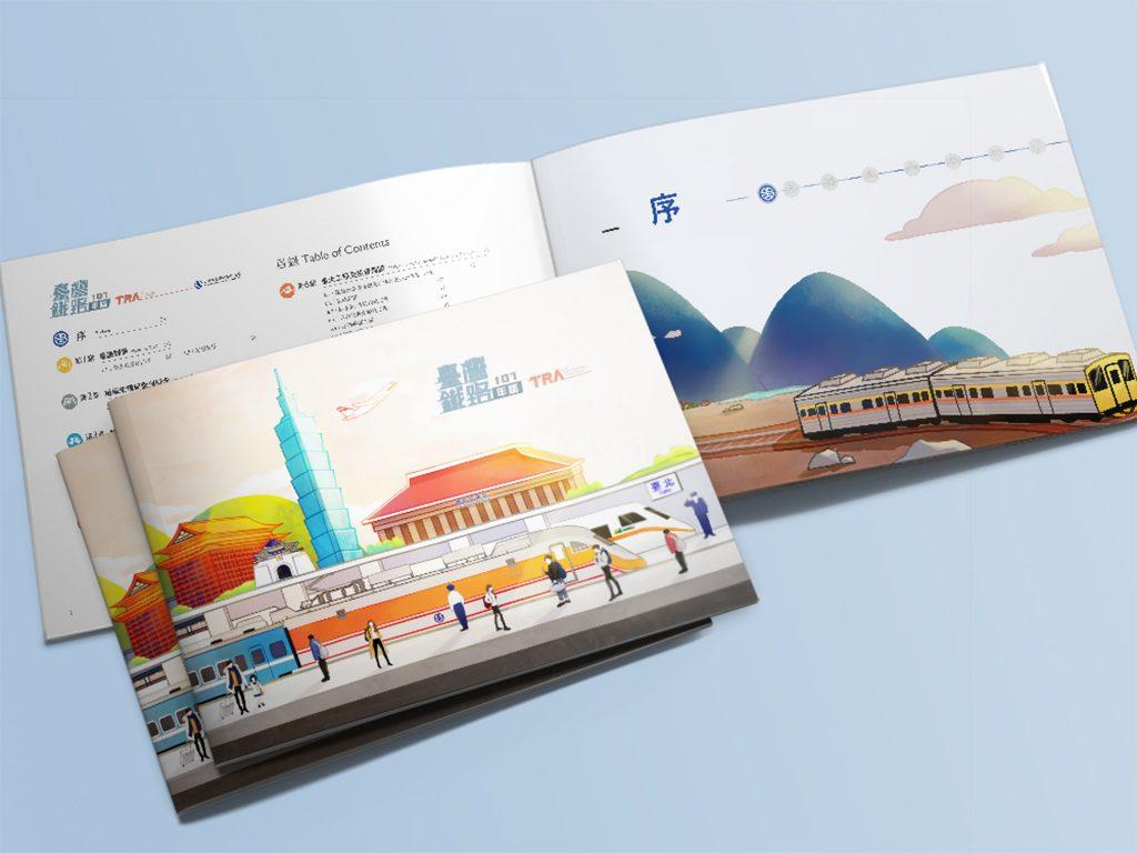 插畫設計 CSR設計_2018台灣鐵路年鑑_手心設計_3