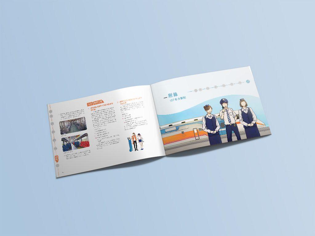 插畫設計 CSR設計_2018台灣鐵路年鑑_手心設計_5