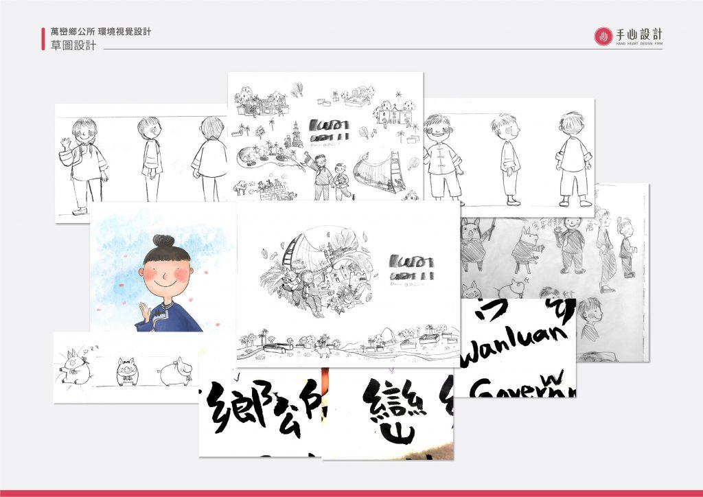 萬巒鄉公所客語環境插畫與環境識別設計_手心設計_2