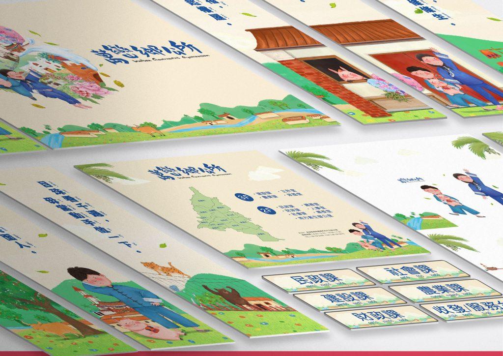 萬巒鄉公所客語環境插畫與環境識別設計_手心設計_4