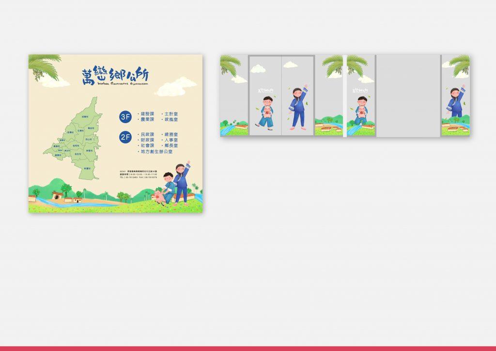 萬巒鄉公所客語環境插畫與環境識別設計_手心設計_7