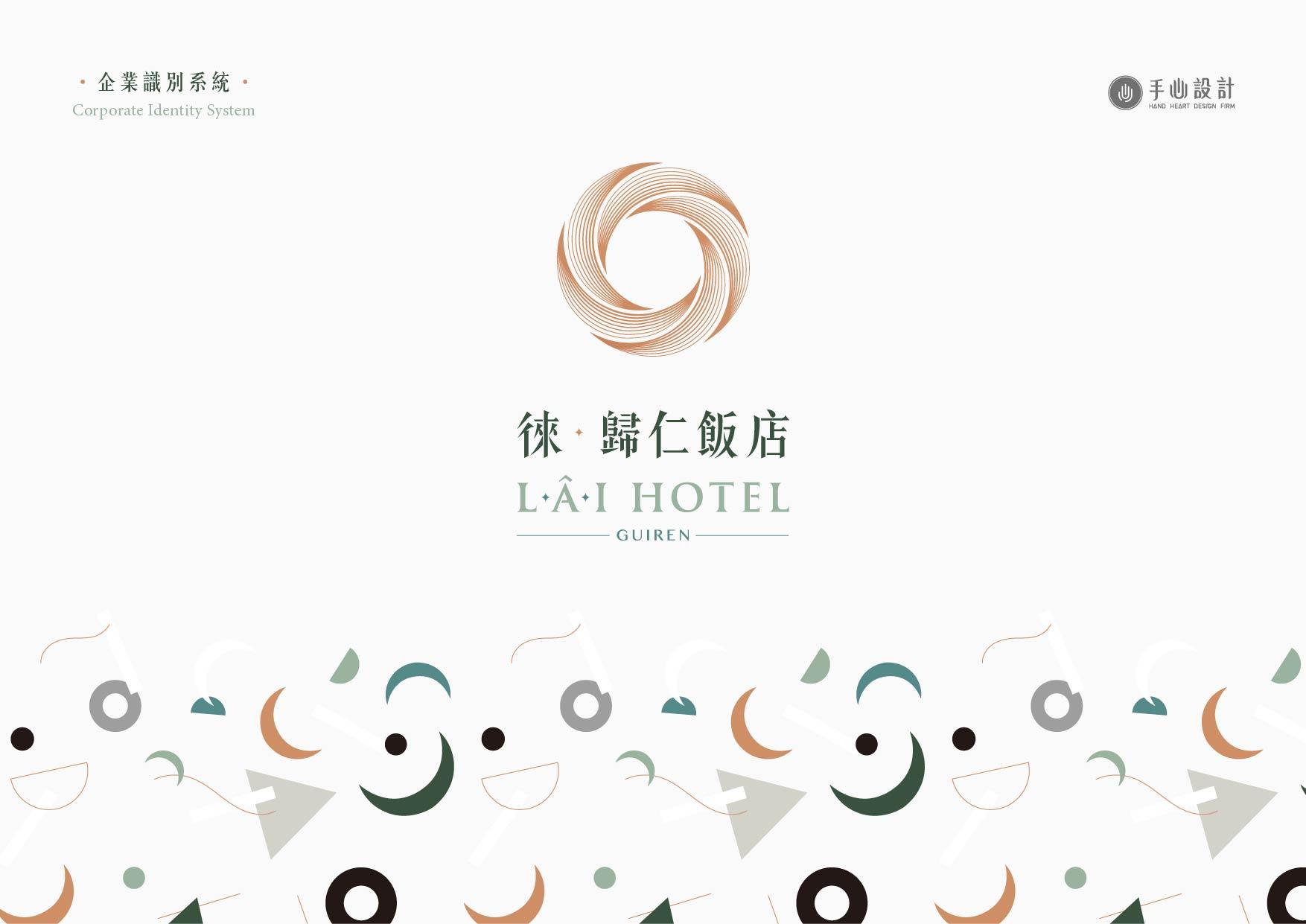 CIS企業識別系統設計_徠歸仁飯店_品牌識別設計_台南_設計_手心設計_(01)
