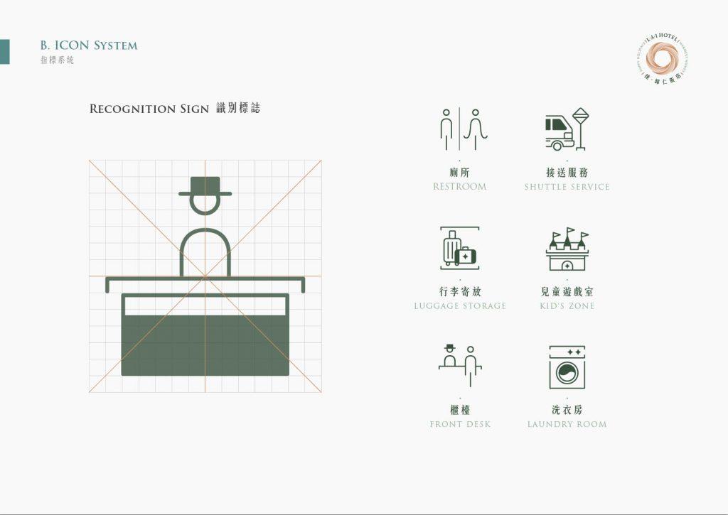 CIS企業識別系統設計_徠歸仁飯店_品牌識別設計_台南_設計_手心設計_(06)