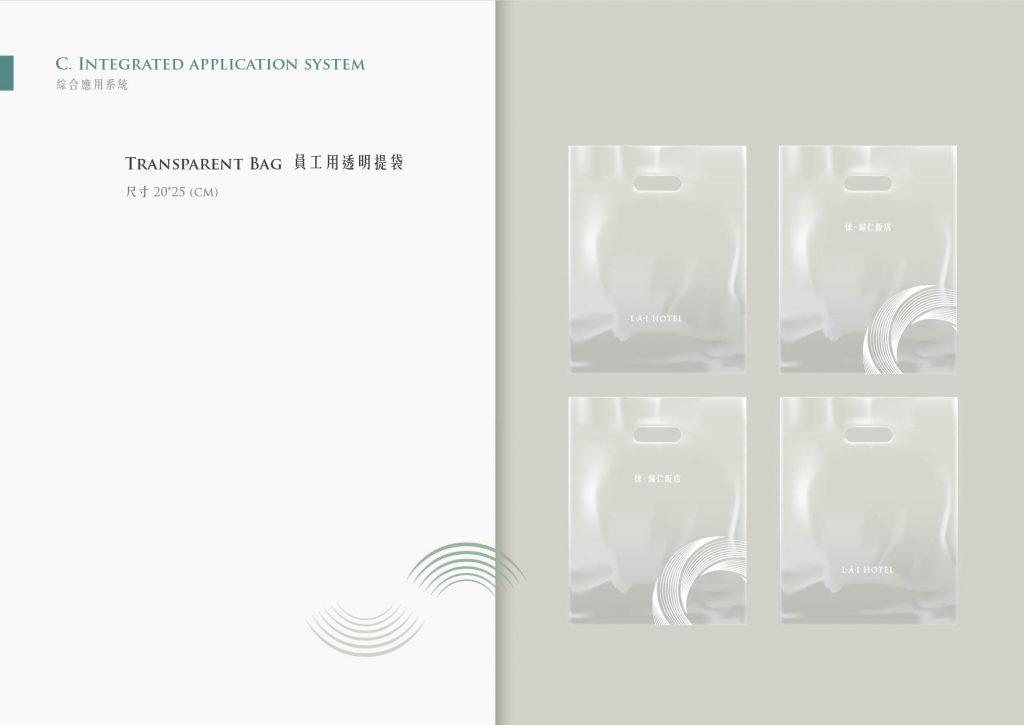 CIS企業識別系統設計_徠歸仁飯店_品牌識別設計_台南_設計_手心設計_(15)