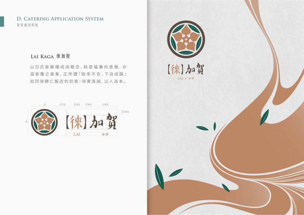 CIS企業識別系統設計_徠歸仁飯店_品牌識別設計_台南_設計_手心設計_(17)
