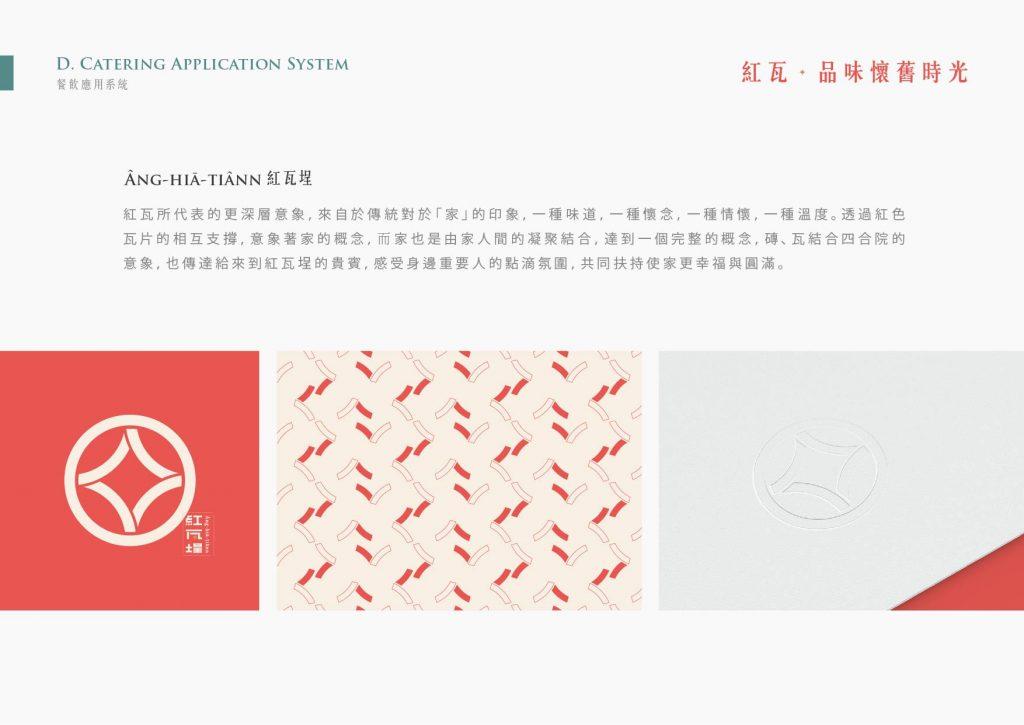 CIS企業識別系統設計_徠歸仁飯店_品牌識別設計_台南_設計_手心設計_(20)