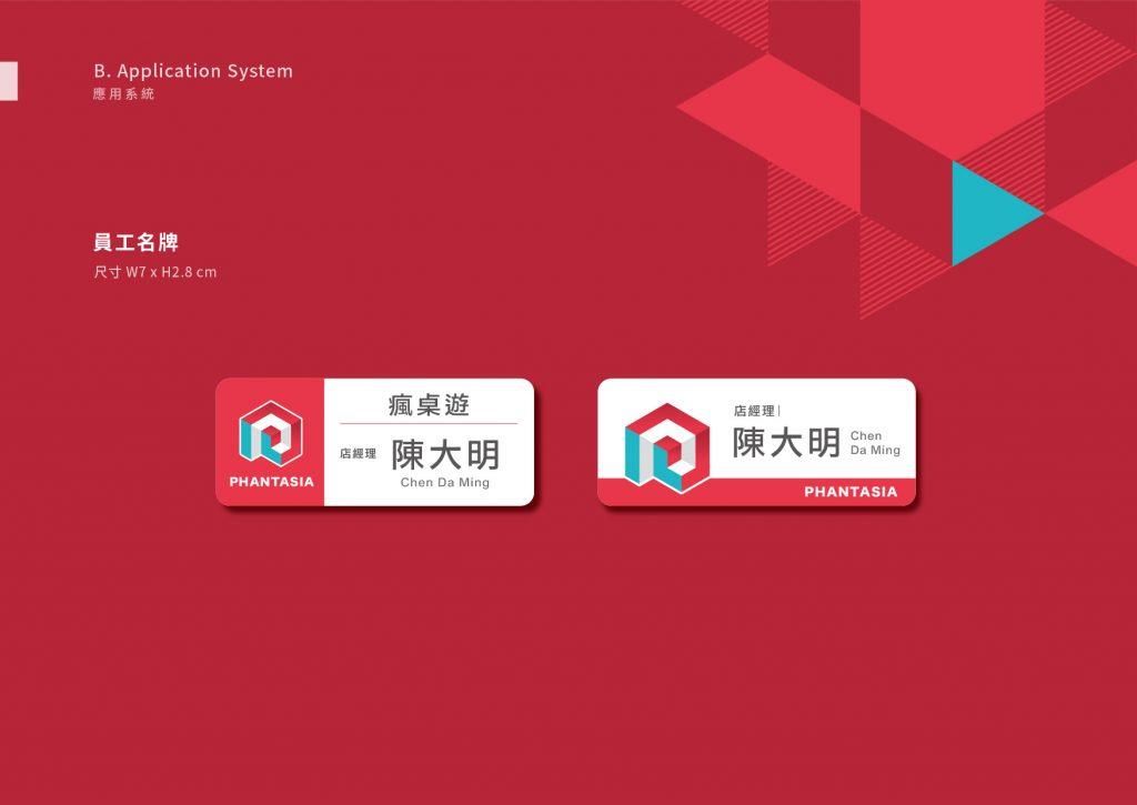 CIS企業識別系統設計_瘋桌遊_品牌識別設計_設計_手心設計_08