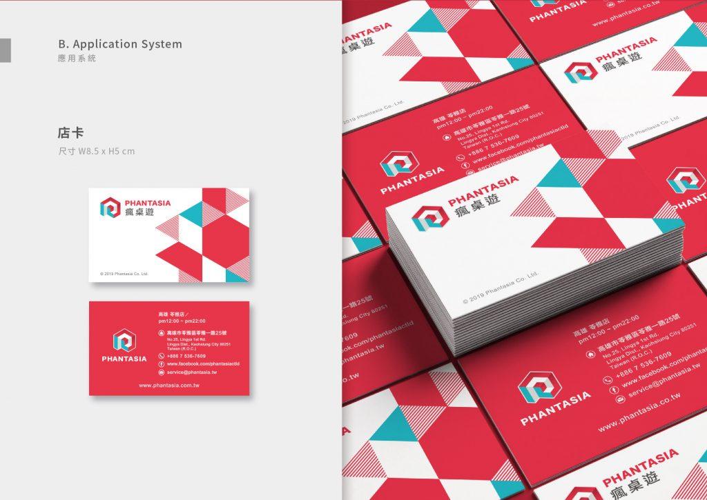 CIS企業識別系統設計_瘋桌遊_品牌識別設計_設計_手心設計_09