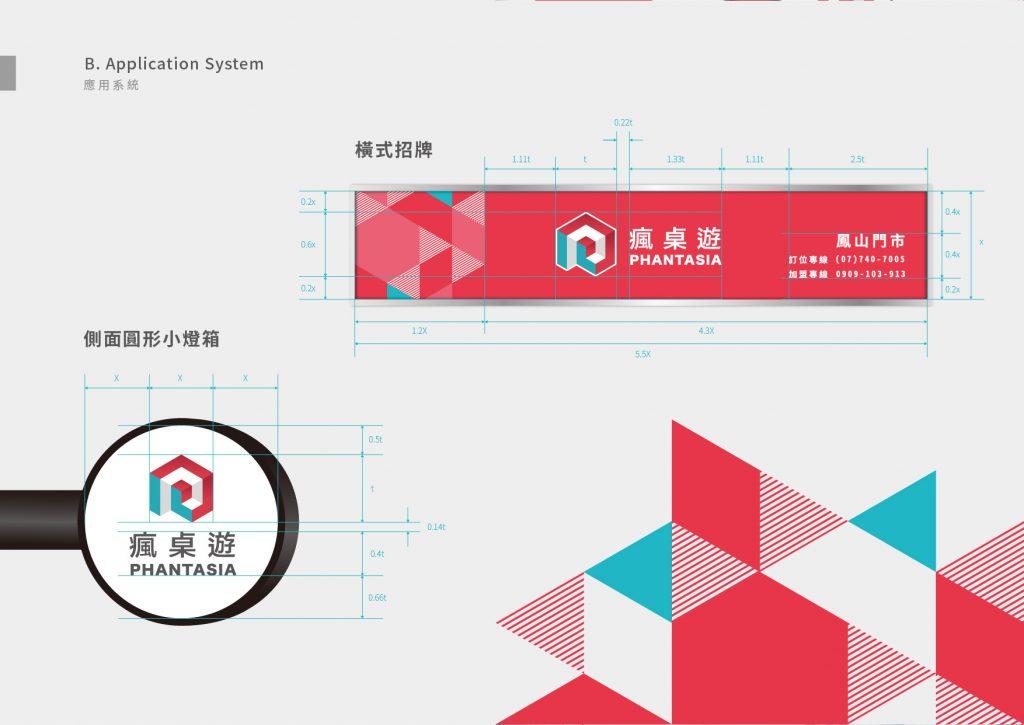 CIS企業識別系統設計_瘋桌遊_品牌識別設計_設計_手心設計_10