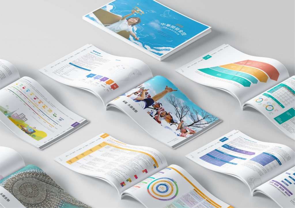 CSR設計_中華開發金控_企業社會責任報告書_手心設計_01