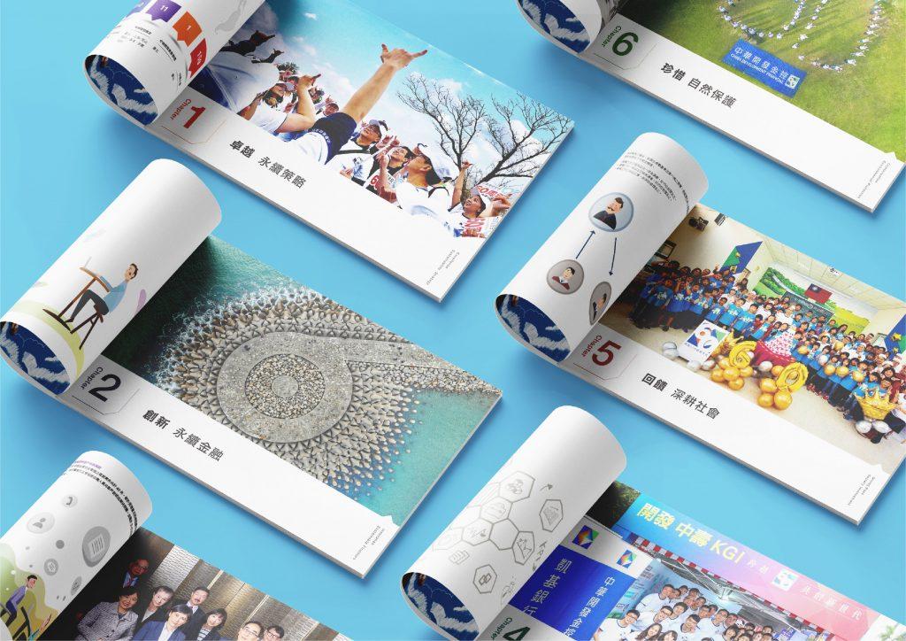 CSR設計_中華開發金控_企業社會責任報告書_手心設計_03