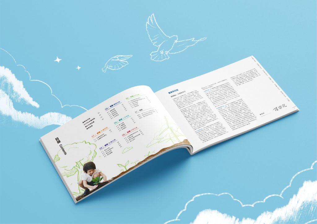 CSR設計_中華開發金控_企業社會責任報告書_手心設計_05