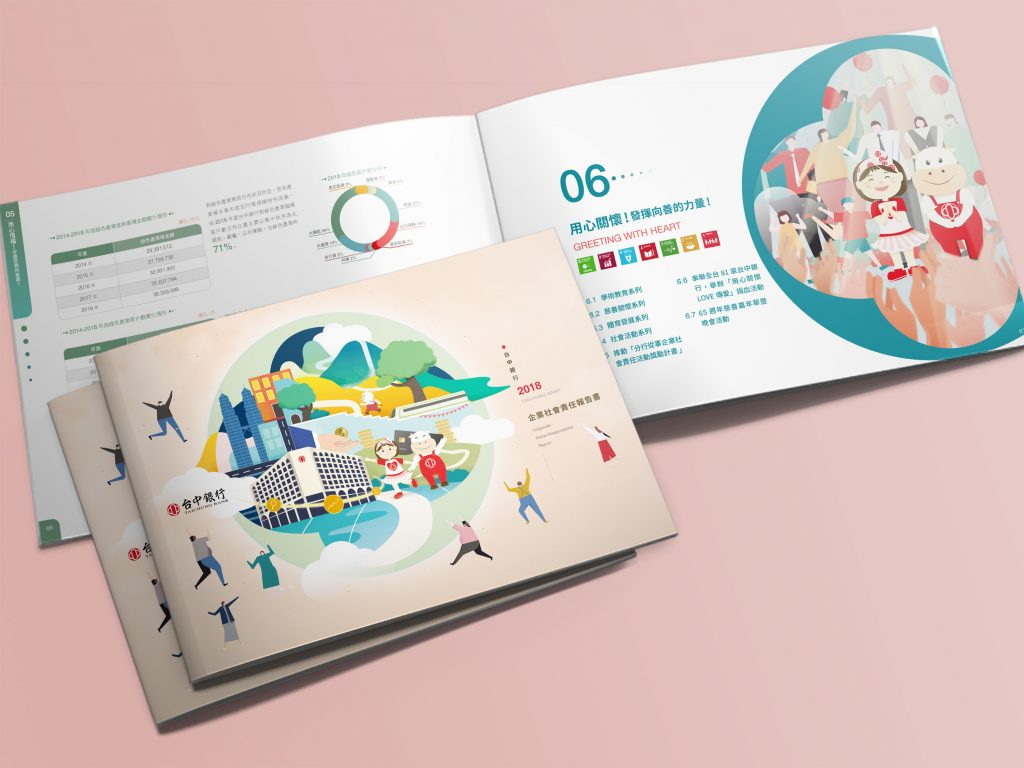 CSR設計_台中銀行企業社會責任報告書