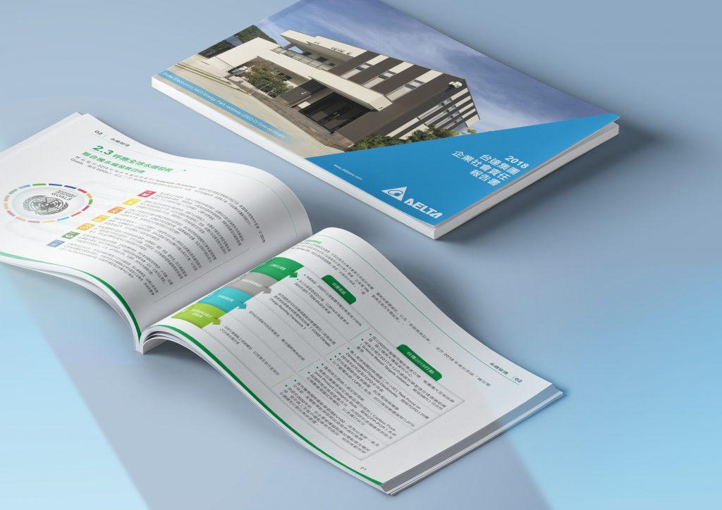 CSR設計_台達電2018企業社會責任報告書_手心設計_1