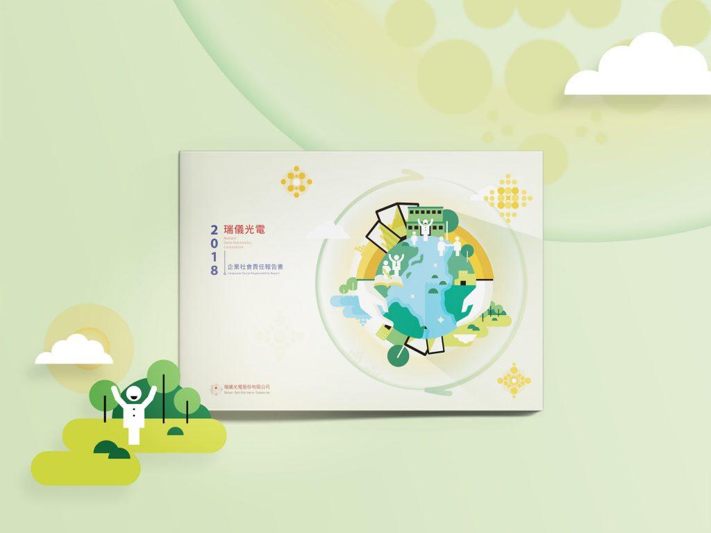 CSR設計_瑞儀光電2018企業社會責任報告書_手心設計_1