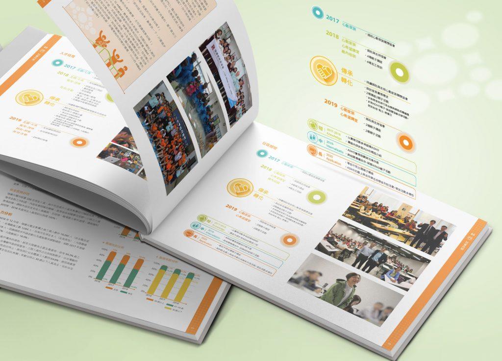 CSR設計_瑞儀光電2018企業社會責任報告書_手心設計_10