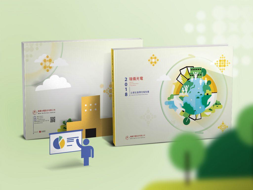 CSR設計_瑞儀光電2018企業社會責任報告書_手心設計_2jpg