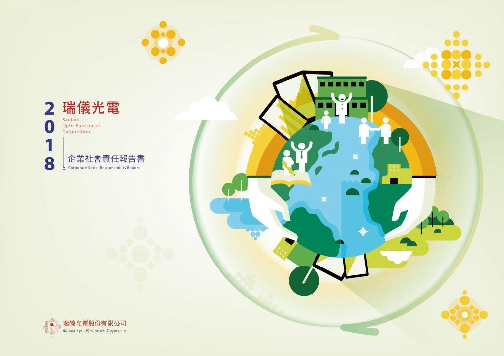 CSR設計_瑞儀光電2018企業社會責任報告書_手心設計_5