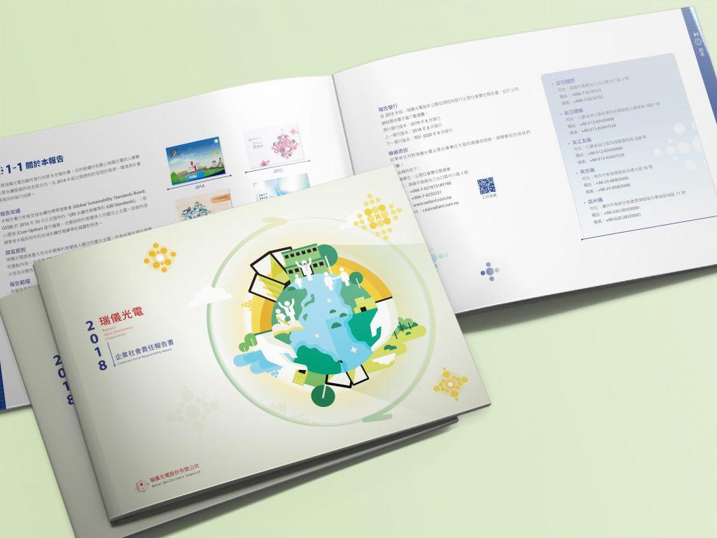 CSR設計_瑞儀光電2018企業社會責任報告書_手心設計_6