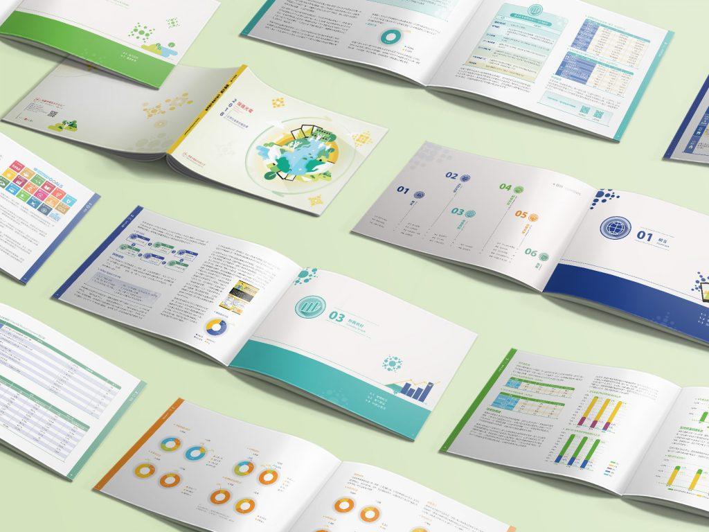 CSR設計_瑞儀光電2018企業社會責任報告書_手心設計_7