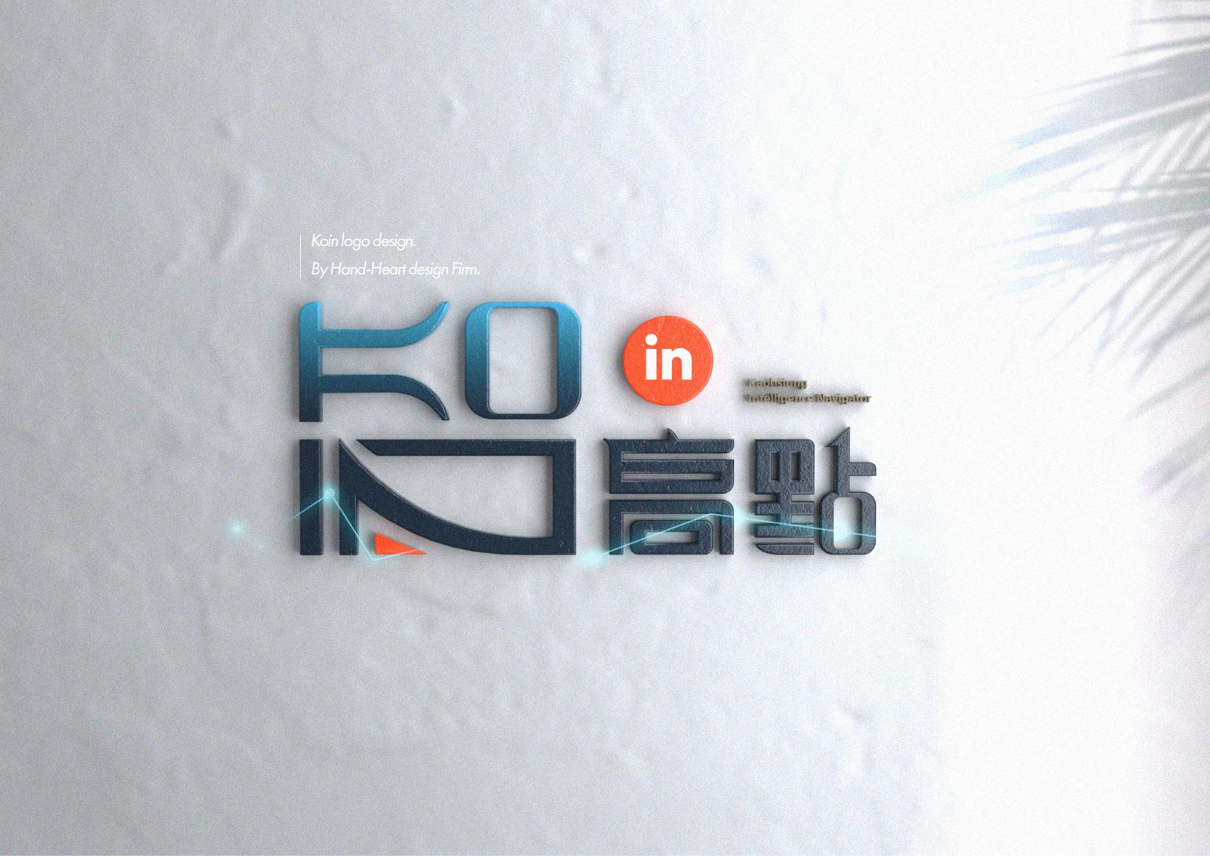KO-IN智高點_品牌命名與LOGO設計_手心設計_1jpg