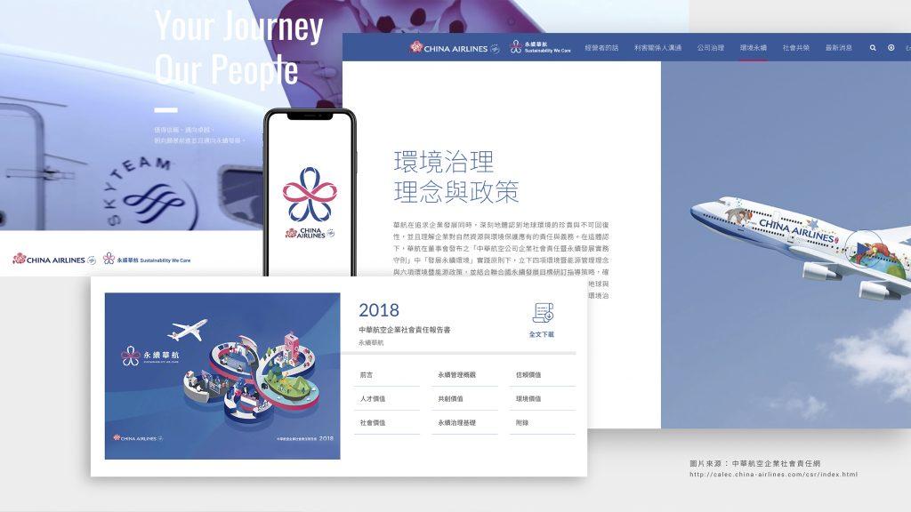 中華航空_China-Airlines_永續標章_Logo設計_手心設計_5