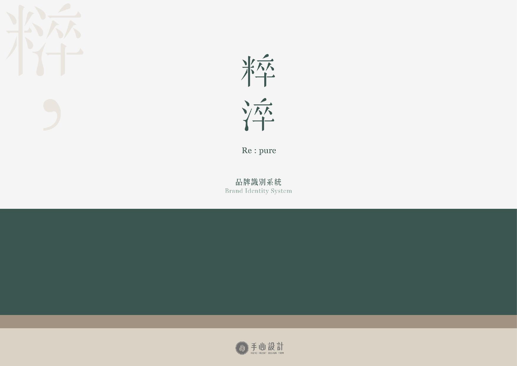 CIS企業識別系統設計_淬粹_品牌識別設計_台南_設計_手心設計-01