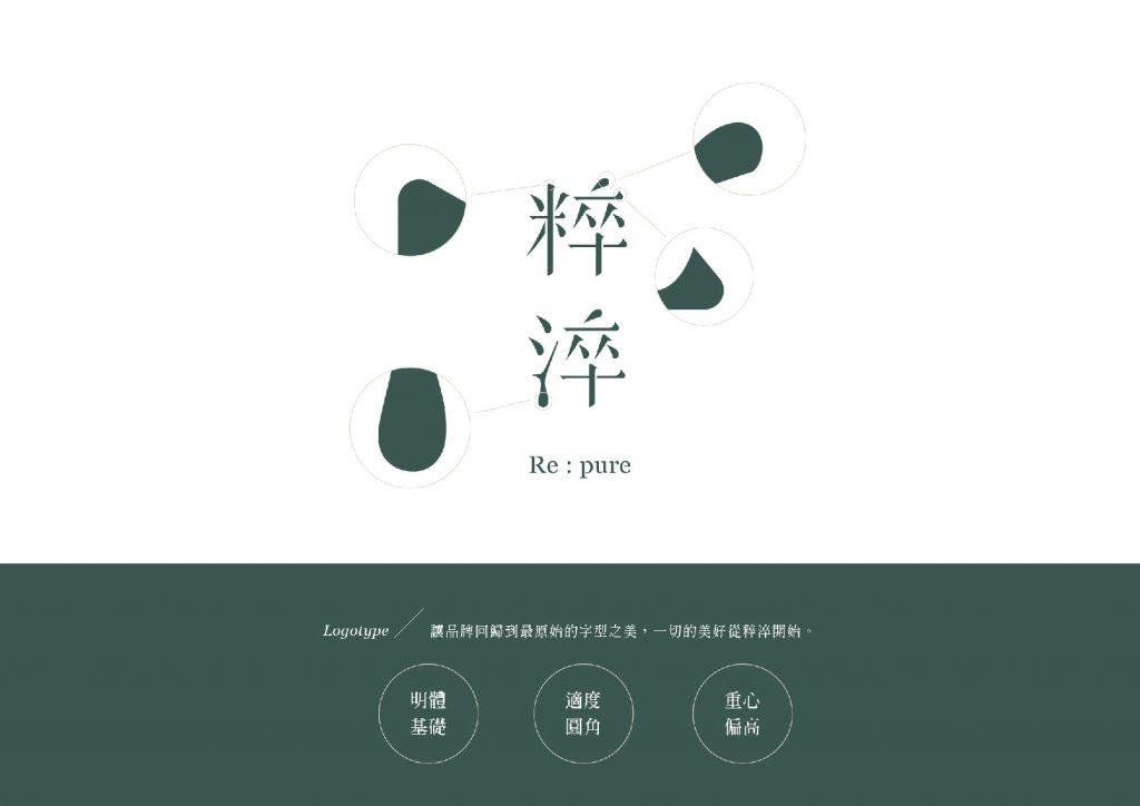 CIS企業識別系統設計_淬粹_品牌識別設計_台南_設計_手心設計-04