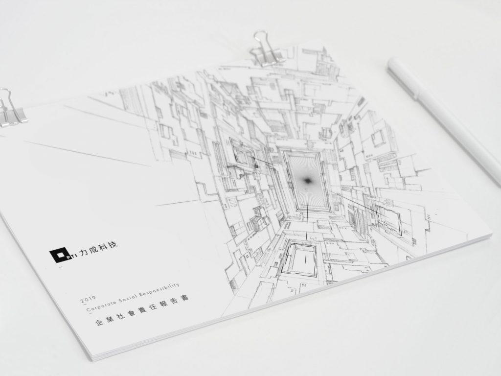 力成科技_2019企業社會責任報告書設計_手心設計_09