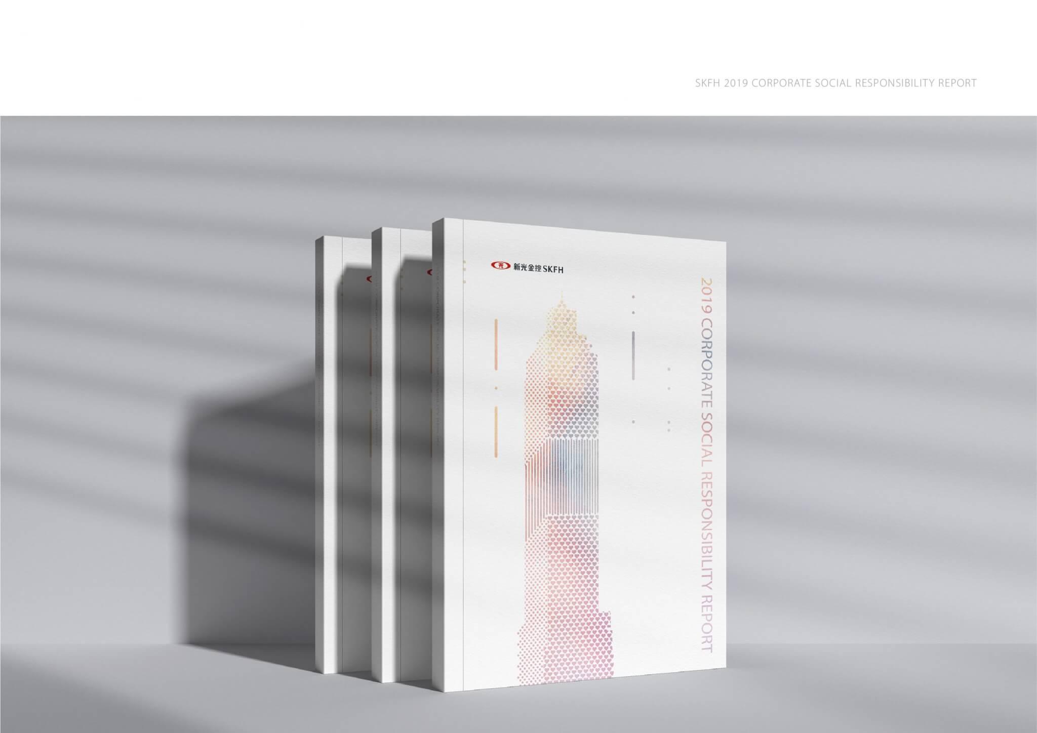 200812 新光金控.CSR.企業社會責任報告書_手心設計_1